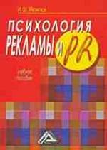 Резепов И. - Психология рекламы и PR