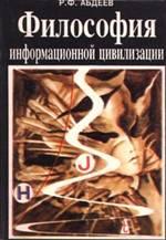 Р.Ф. Абдеев - Философия информационной цивилизации