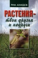 Рим Ахмедов - Растения - твои друзья и недруги