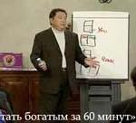 Роберт Кийосаки - 60 минут делающих тебя богатым