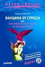 Роман Борсук - Вакцина от стресса или как избавиться от страха по методу Сильвы