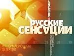 Русские сенсации - Тайна русского похмелья