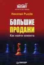 Рысев Н.Ю. - Большие продажи. Как найти клиента