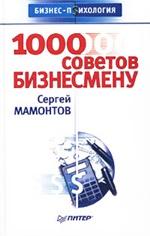 С. Мамонтов - 1000 советов бизнесмену