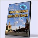 Самые бесспорные факты НЛО в России