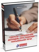 Секреты умножения доходов при помощи письменной речи