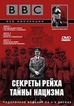 Секреты Второй Мировой войны