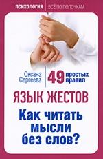 Сергеева О. - Язык жестов. Как читать мысли без слов? 49 простых правил