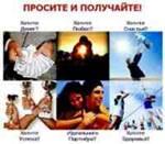 Сергей Бибин - Почему не исполняются Ваши желания