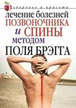 Сергиенко Ю.В. - Лечение болезней позвоночника и спины методом Поля Брэгга