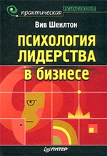 Шеклтон В. - Психология лидерства в бизнесе