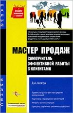Шевчук Д.А. - Мастер продаж: самоучитель эффективной работы с клиентами
