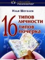 Щеголев И.В. - 16 типов личности - 16 типов почерка