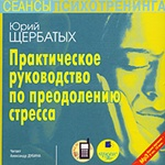 Щербатых Ю. - Практическое руководство по преодолению стресса