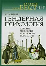 Шон Берн - Гендерная психология. Законы мужского и женского поведения