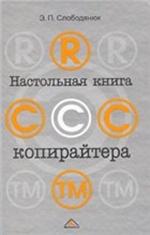 Слободянюк Э.П. - Настольная книга копирайтера