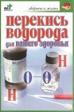 С.П. Евдокимов - Перекись водорода для вашего здоровья