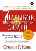 Стивен Кови - 7 навыков высокоэффективных людей