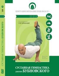 Суставная гимнастика доктора Бубновского