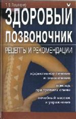Т. В. Лукьяненко - Здоровый позвоночник. Рецепты и рекомендации