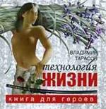 Тарасов В. - Технология жизни. Книга для героев