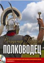 Тарасов В.К. – Полководец