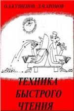 Техника Быстрого Чтения - Кузнецов О. А., Хромов Л. Н.