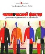 Том Демарко и Тимоти Листер - Человеческий фактор. Успешные проекты и команды