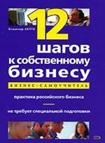 В. Абчук - 12 шагов к собственному бизнесу