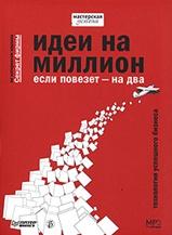 В. Бочарский - Идеи на миллион, если повезёт - на два