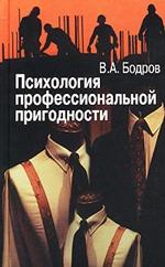 В. Бодров - Психология профессиональной пригодности