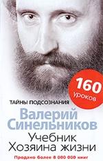 В. Синельников - Учебник хозяина жизни