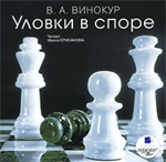 В. Винокур - Уловки в споре