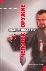 Вадим Шлахтер - Человек-оружие
