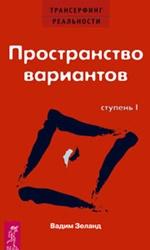 Вадим Зеланд - Трансерфинг реальности Пространство вариантов. Ступень 1