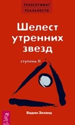 Вадим Зеланд - Трансерфинг реальности: Шелест утренних звезд. Ступень 2