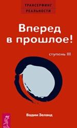 Вадим Зеланд - Трансерфинг реальности: Вперед в прошлое. Ступень 3