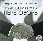 Вагин И., Рипинская П. - Как выиграть переговоры