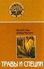 Васант Лад - Травы и специи