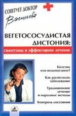 Васильева А.В. - Вегетососудистая дистония: симптомы и эффективное лечение