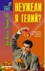 Венгар В., Поу Р. - Неужели я гений