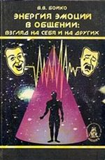 Виктор Бойко - Энергия эмоций в общении