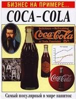 Вильям Гулд - Бизнес на примере... Coca-Cola. Самый популярный в мире напиток