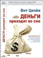 Вит Ценёв - Деньги приходят во сне