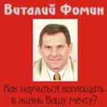 Виталий Фомин - Как научиться воплощать в жизнь Вашу мечту?