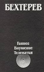 Владимир Бехтерев - Гипноз. Внушение. Телепатия