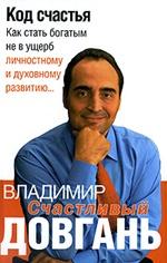Владимир Довгань - Код счастья