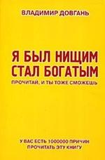 Владимир Довгань - Я был нищим, стал богатым