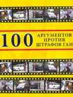 Владимир Караваев - 100 аргументов против штрафов ГАИ
