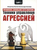 Владимир Козлов, Александра Козлова - Техника управления агрессией